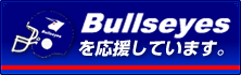Bullseyesを応援しています。