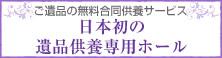 ご遺品の無料合同供養サービス 日本初の遺品供養専用ホール 〜天国へのお引越しのお手伝い〜